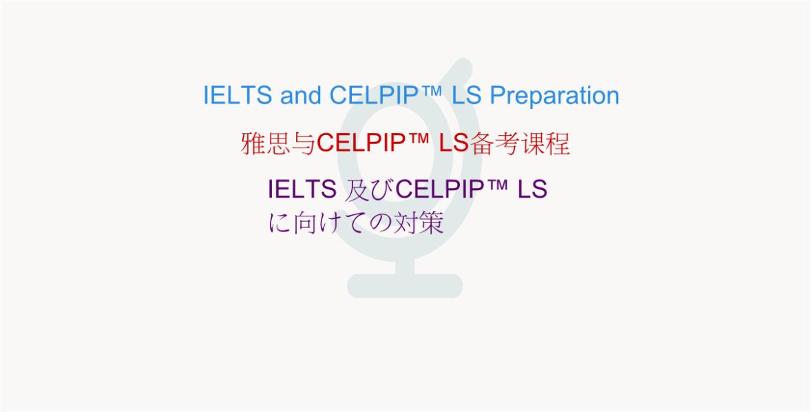 ielts and celpip prep
