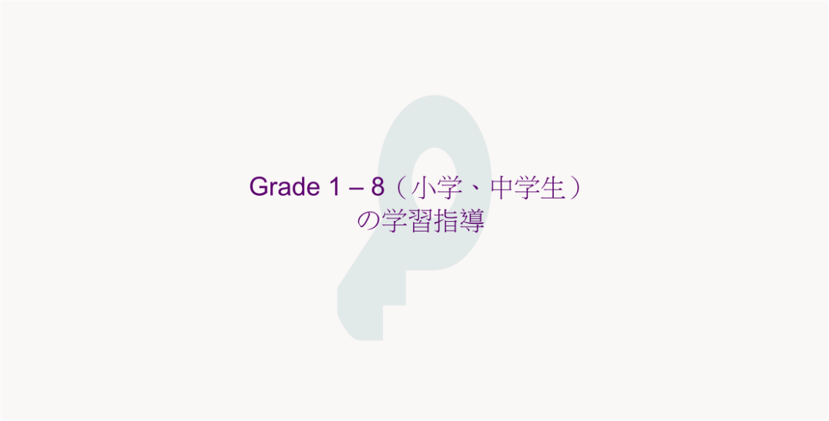 Grade 1-8 小、中学生向けの学習指導